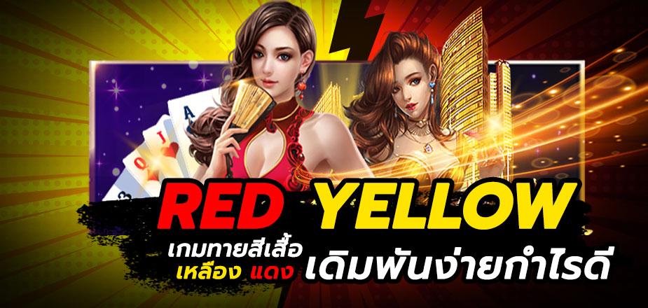 Red Yellow เกมทายสีเสื้อเหลืองแดง