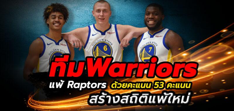 ทีมWarriors