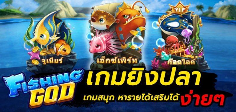 เกมยิงปลา เกมสนุก หารายได้เสริมง่าย ๆ