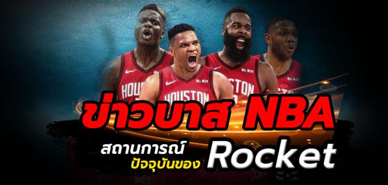 ข่าวบาส NBA